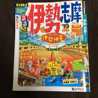 【ほぼ未使用】るるぶ伊勢志摩'19 最新版(地図/旅行ガイド)
