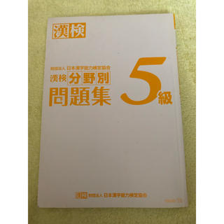 漢検 分野別 問題集 5級