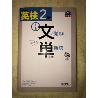 英検2級 分で覚える単熟語 三訂版