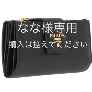 プラダ(PRADA)のプラダ サフィアーノ長財布(財布)