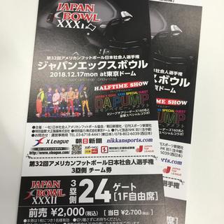 【値段交渉OK】ジャパンエックスボウル チケット Da Pump アメフト 2枚