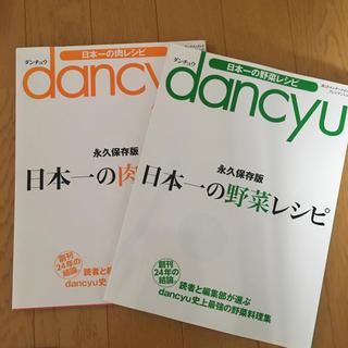 YO-SAN専用 ☆ dancyu日本一(趣味/スポーツ/実用)