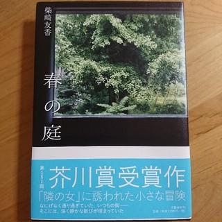 【春の庭】柴崎友香