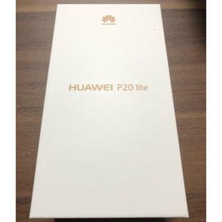 【新品未使用】HUAWEI P20 lite【SIMフリー】
