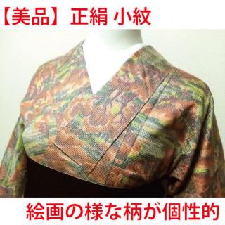 値下げ4480→2980【美品】正絹 小紋 絵画 の様な柄が 個性的 袷 030