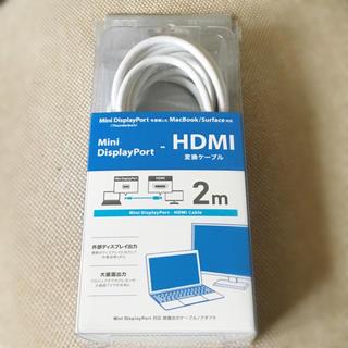 HDMI変換ケーブル 2m
