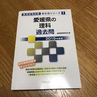 愛媛県の理科過去問 2019年度版
