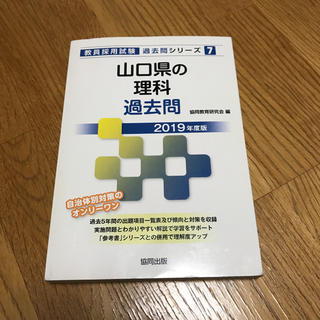 山口県の理科過去問 2019年度版