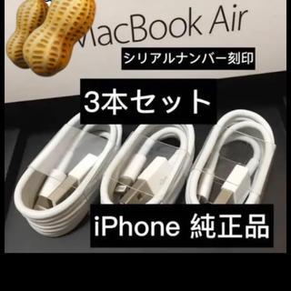 アップル(Apple)のアイホン 充電ケーブル(バッテリー/充電器)