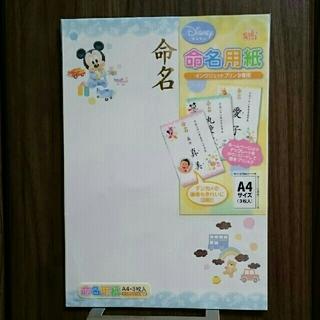 ミキハウス(mikihouse)の【らん様専用】ディズニー命名用紙(インクジェットプリンタ専用)(命名紙)