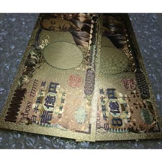 金運アップ 純金  1億円札 8億円札 2枚セット 金箔 ゴールド レプリカ(財布)