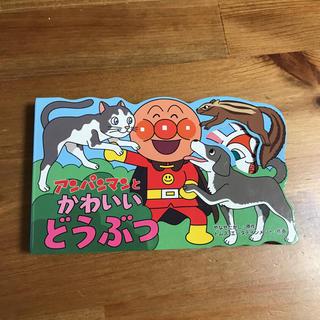 【アンパンマン】ミニ型抜き絵本☆アンパンマンとかわいいどうぶつ