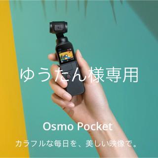 ゆうたん様専用‼️ OSMO POCKET 新品未開封 国内正規品✨(その他)