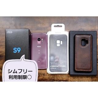 au Galaxy S9 SCV38 パープル SIMフリー化済み おまけ多数