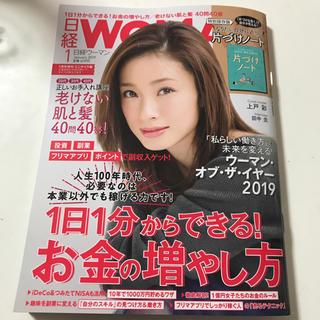 日経woman 日経ウーマン 1月 最新号