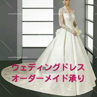 【小物付❤オーダーメイド承り】キャサリン妃風ロイヤル長袖ウェディングドレス