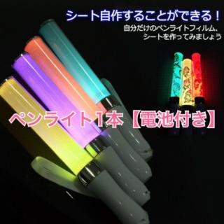 人気高性能 LED ペンライト 15色 カラーチェンジ コンサートライト*1本(アイドルグッズ)