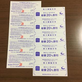 アオキ(AOKI)のAOKI 株主優待券 (ショッピング)