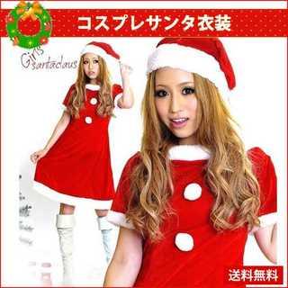 【ワンピサンタ♪】レディース Aライン サンタ コスプレ クリスマス z444
