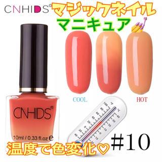 マジックネイル カメレオンネイル マニキュア CNH10