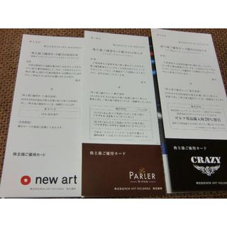 NEW ART株主優待カード3枚 ダイヤモンドシライシ/ラ・パルレ/クレイジー