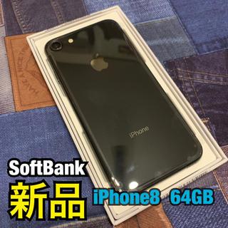 iPhone8 64GB 本体 完済