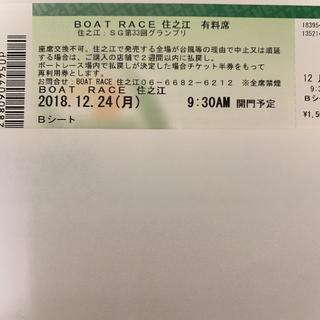 12/24ボートレースグランプリ最終日有料席Bシート1枚