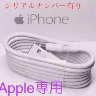 アップル(Apple)の☆ iPhoneライトニングケーブル 1m 充電&データ転送  新品未使品☆(バッテリー/充電器)