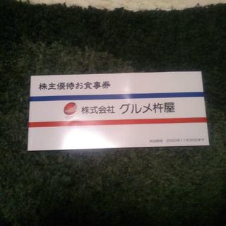 グルメ杵屋 株主優待 10000円分(500円券×20枚)