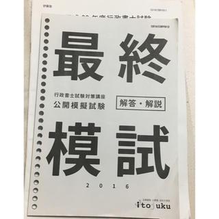 伊藤塾 2016年 最終模試 行政書士