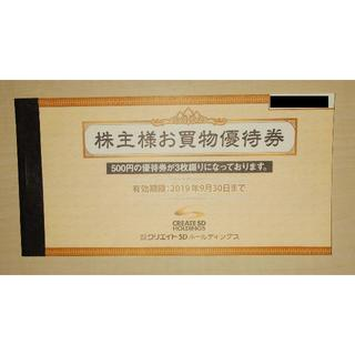 クリエイトSD 株主優待券 1500円分
