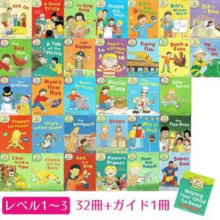 ★33冊★英語音声リンク付き「ORT」レベル1~3 新品