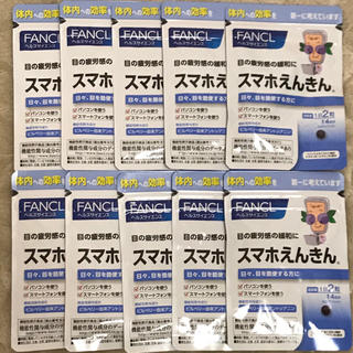 ファンケル(FANCL)のファンケル スマホえんきん 140日分(その他)