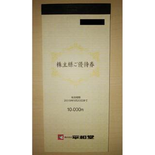 平和堂 株主優待券 100枚(10000円分)