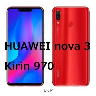 新品未開封☆HUAWEI nova 3 レッド 国内版 SIMフリー
