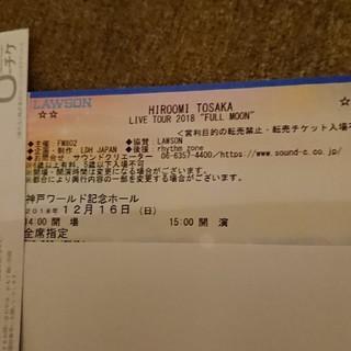 HIROOMI TOSAKA☆12/16☆神戸ワールド記念ホール☆1枚(国内アーティスト)