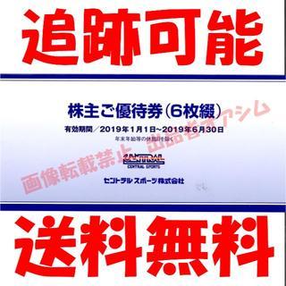 最新 6枚 セントラルスポーツ株主優待券1冊(6枚綴×1)