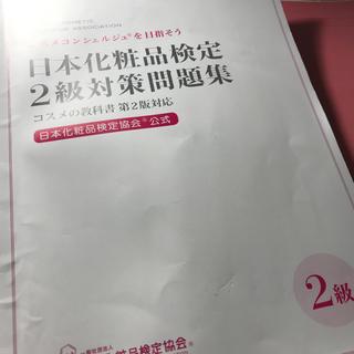 化粧品検定問題集