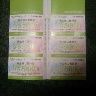 ワタミ 株主優待 3000円分(500円券×6枚)
