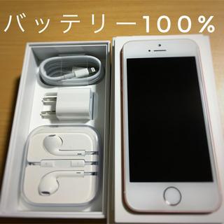 バッテリー100%★iPhoneSE64GB★