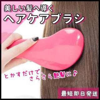 髪が絡まない! ヘアブラシ サラサラ髪 ピンク