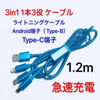 スカイブルー 3in1 iphone 充電器 ライトニングケーブル 1本3役