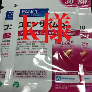 ファンケル(FANCL)のファンケル コエンザイムQ10(その他)
