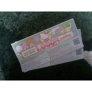 サンリオ 株主優待 2000円分(1000円券×2枚)