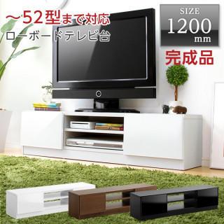 完成品TV台120cm幅 テーブル テレビ台 ボード ローボード 収納 北欧