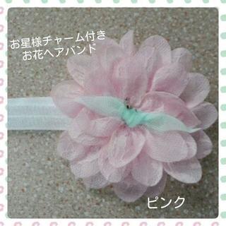 【ピンク】お星様チャーム付き お花 ヘアバンド