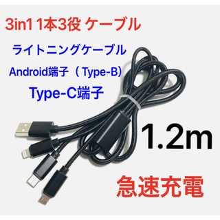 ブラック 3in1 iphone 充電器 ライトニングケーブル 1本3役