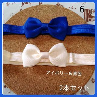 【アイボリー&青色】リボン ヘアバンド セット