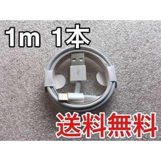 【純正品】iPhoneライトニングケーブル1m1本充電器Apple同等品