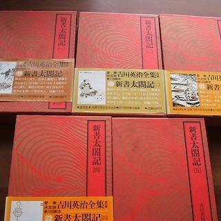 【吉川英治全集(19~23)/新書太閤記(1~5)】